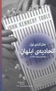 اتحادیه ابلهان - اثر جان کندی تول - ترجمه احسان خاکسار - نشر به نگار