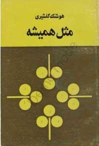 مثل همیشه نخستین اثر هوشنگ گلشیری -انتشارات زمان