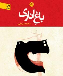 محمد شریفی- باغ اناری - نشر نون