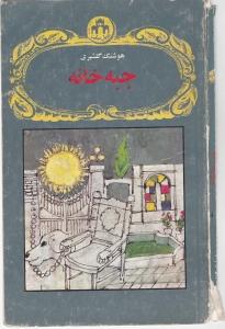جبه خانه - هوشنگ گلشیری