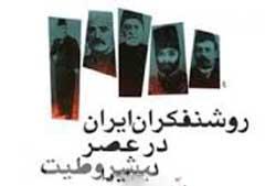 نگاهی به خاستگاه ها و سیر روشنفکری در ایران