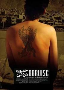 مستند خون مردگی ساخته ی محمد کارت