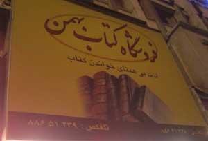 کتابفروشی بهمن - میدان ونک
