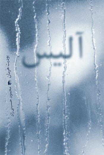 آلیس- یودیت هرمان