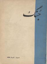 جنگ اصفهان